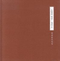 소멸의 얼굴: 정미소(박찬웅 사진집)