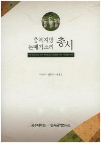 충북지방 논매기소리 총서