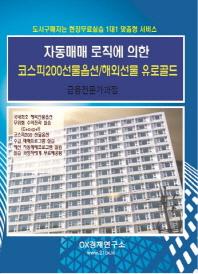 자동매매 로직에 의한 코스피200선물옵션/해외선물 유로골드