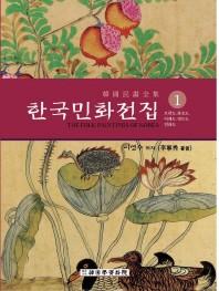 한국민화전집. 1
