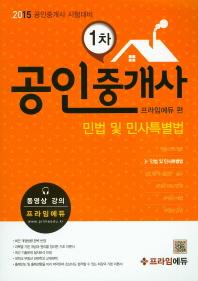 민법 및 민사특별법(공인중개사 1차)(2015)