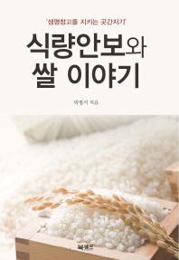 식량안보와 쌀 이야기