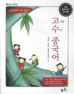 고득점 수능 중국어(2010)