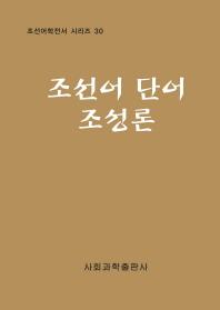 조선어 단어 조성론