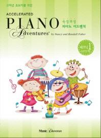 고학년 초보자를 위한 속성 피아노 어드벤쳐 1급 테크닉&음악성 개발