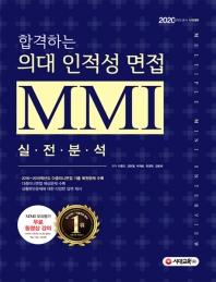 합격하는 의대 인적성 면접 MMI 실전분석(2020)