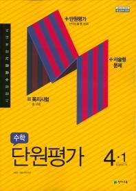 초등수학4-1 단원평가(2021)