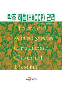 탁주 해썹(HACCP) 관리