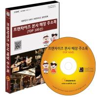 프랜차이즈 본사 매장 주소록(Top 100선)(CD)