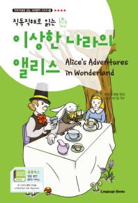 직독직해로 읽는 이상한 나라의 앨리스(Alice's Adventures in Wonderland)