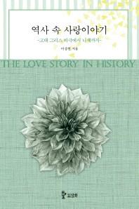 역사 속 사랑이야기