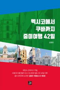 멕시코에서 쿠바까지 중미여행 42일