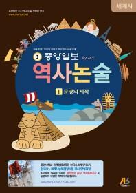 중앙일보 Plus 역사논술. 1: 문명의 시작