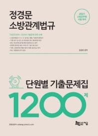 정경문 소방관계법규 단원별 기출문제집 1200제(2021)