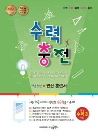 수력충전 중학 수학 중3(상)(2021)