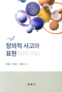 창의적 사고와 표현 Writing