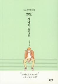 39살, 사나이 김성진