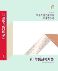 합격기준 박문각 부동산학개론 적중필수서(공인중개사 1차)(2021)