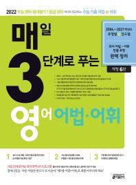 매일 3단계로 푸는 영어 어법 어휘(2022)