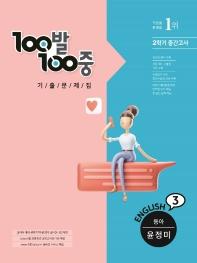 100발100중 기출문제집 중학 영어 3-2 중간고사(동아 윤정미)(2021)