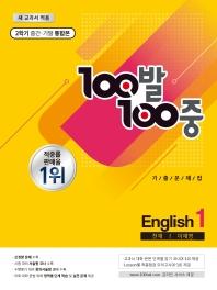 100발 100중 중학 영어 중1-2 중간 기말 통합본 기출문제집(천재 이재영)(2020)
