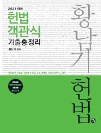 황남기 헌법 객관식 기출총정리(2021)