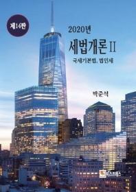 세법개론. 2: 국세기본법, 법인세법(2020)