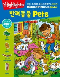 Highlights 인기 주제별 숨은그림찾기 스티커: 반려동물 Pets