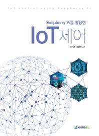 Raspberry Pi를 활용한 IoT 제어