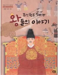 조선왕조 500년 왕들의 이야기: 문종 단종 세조