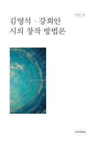 김영석 강희안 시의 창작 방법론