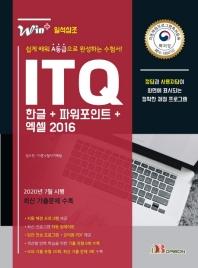 Win+ ITQ 한글+파워포인트+엑셀 2016