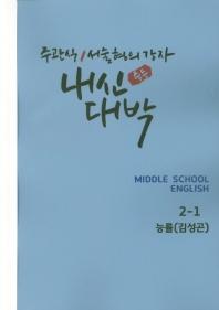 중학 영어 중2-1(능률 김성곤)(2019)