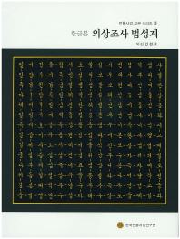 의상조사 법성게(한글본)