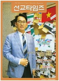 선교타임즈(2016년 9월호)