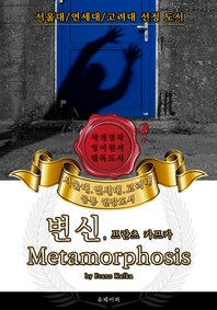 변신, 프란츠 카프카(영어원서) - 서울대.연세대.고려대 공통 권장도서