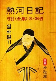 열하일기(熱河日記)    전집  01~26권 (연암 박지원 - '중국 견문록' 원문 읽기)