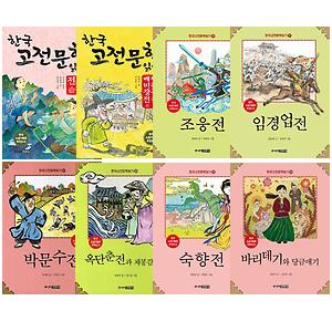 한국 고전문학 읽기 시리즈 16~23권 세트