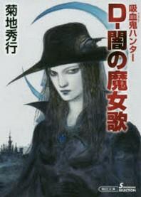 D-闇の魔女歌 吸血鬼ハンタ- 37