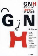 GNH もうひとつの(豊かさ)へ,10人の提案