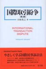 國際取引紛爭