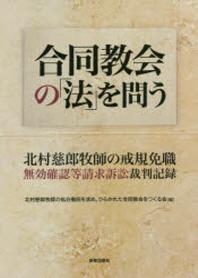 合同敎會の「法」を問う 北村慈郞牧師の戒規免職無效確認等請求訴訟裁判記錄