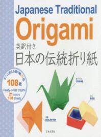 日本の傳統折り紙 英譯付き