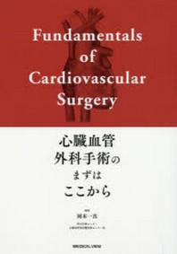 心臟血管外科手術のまずはここから