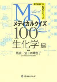 メディカルクイズMQ100 生化學編