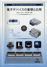 電子デバイスの基礎と應用