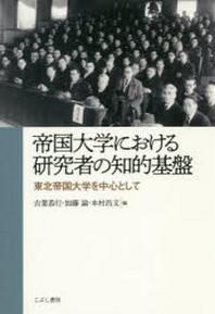 帝國大學における硏究者の知的基盤 東北帝國大學を中心として