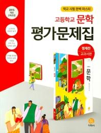 고등 문학 평가문제집(정재찬)(2021)