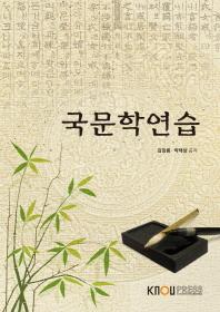국문학연습(워크북포함)
