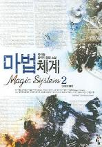 마법체계 2